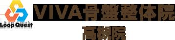 VIVA骨盤整体院 高槻院ロゴ