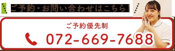 ご予約優先制:072-669-7688