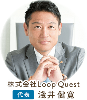 株式会社LoopQuesut 代表 淺井健寛