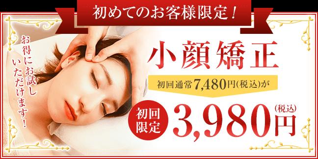 初めてのお客様限定、小顔矯正初回限定3980円